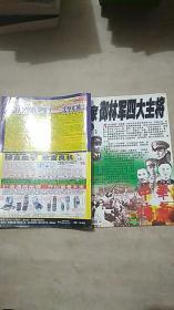 中华传奇 总第199期