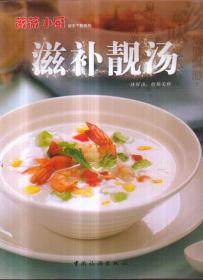 薇薇小厨·滋补靓汤