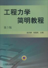工程力学简明教程(第3版)