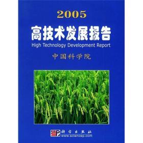 2005高技术发展报告