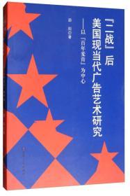 """""""二战""""后美国现当代广告艺术研究:以""""百年麦肯""""为中心"""