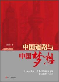 中国道路与中国梦想