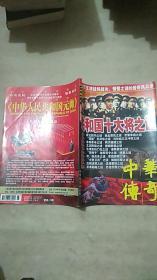 中华传奇增刊 共和国十大将之谜