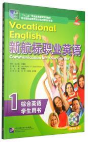 """新航标职业英语:综合英语1(学生用书)/""""十二五""""职业教育国家规划教材"""