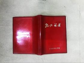 老笔记本:〓仕祖国——保密手册(带毛主席语录)