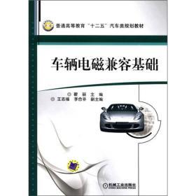 普通高等教育十二五汽车类规划教材车辆电磁兼容基础