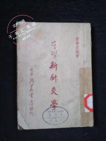 学习新针灸学(1951年印)