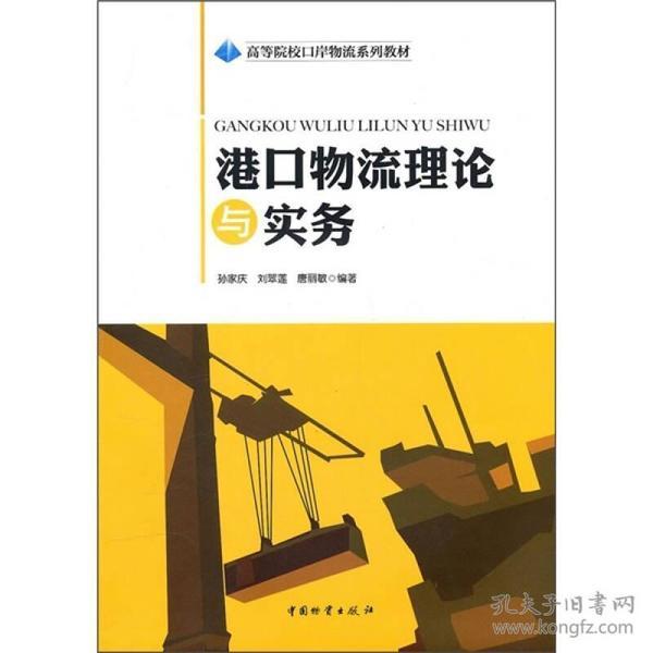 高等院校口岸物流系列教材:港口物流理论与实务