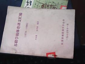 苏联学校体育译文汇编 本网首现