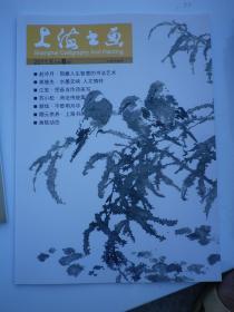 上海书画 2011年 8期