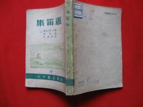 苏联文学丛书小型本