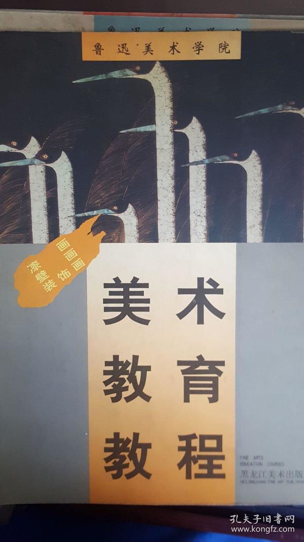 鲁迅美术学院美术教育教程 漆画.壁画。装饰画