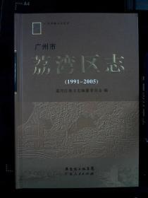 广州市荔湾区志 1991-2005(附光盘一张)