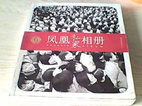 凤凰私家相册【凤凰卫视八周年特刊】
