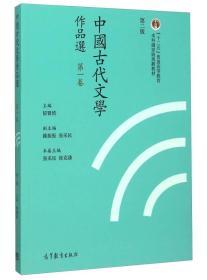 正版二手中国古代文学作品选-第一1卷-第二2版繁体版郁贤皓高等教9787040427158