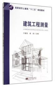 """建筑工程测量/高职高专土建类""""十二五""""规划教材"""