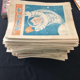 漫画世界1985-1992年(含创刊号)共171期合售 仅差2期全