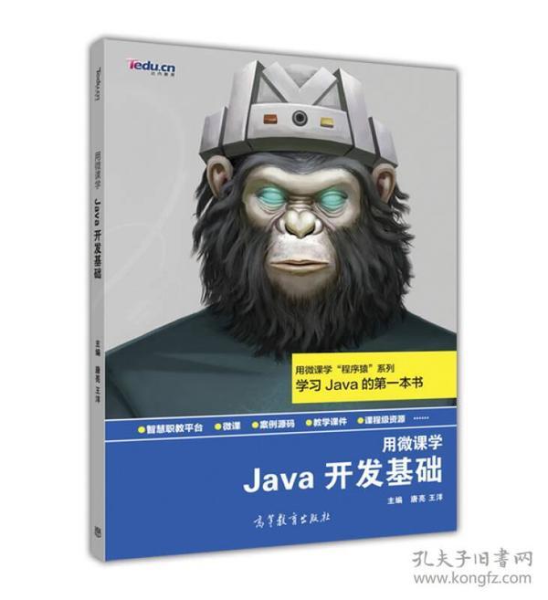 Java开发基础