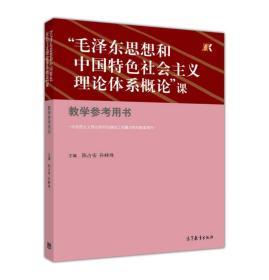 """""""毛泽东思想和中国特色社会主义理论体系概论""""课 陈占安,孙蚌"""
