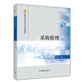 采购管理/高等学校物流类专业主要课程教材