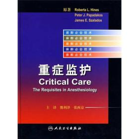 麻醉必会技术:重症监护:The requisites in anesthesiology