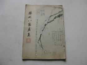 精美老版画册 60年文物出版社印《扬州八家画集》16开精美装帧全图 D15