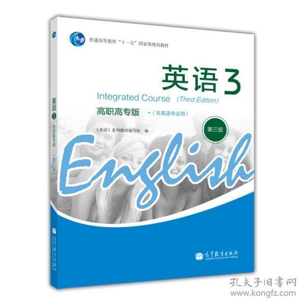 """普通高等教育""""十一五""""国家级规划教材:英语3(高职高专版非英语专业用)(第3版)"""
