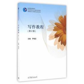 写作教程(第2版)(小教版)