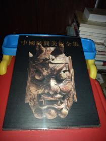 中国民间美术全集.演具(仅印1.5千册 第1版 第1印)(品相如图-附有版权页-正版真品-现货-硬精装) 带封膜