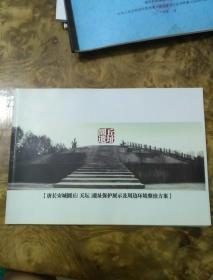唐长安城圜丘遗址保护展示及周边环境整治方案