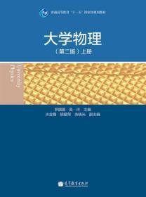 """大学物理(第二版,上册)/普通高等教育""""十一五""""国家级规划教材"""