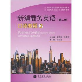 新编商务英语(第2版):口语教程2