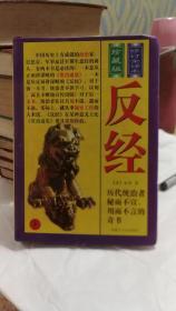 反经  (下册,珍藏版,修订全译本)