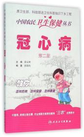 中国农民卫生保健丛书——冠心病(第二版)