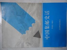 中国集邮史话