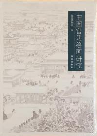 中国宫廷绘画研究
