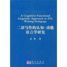 【正版书籍】二语写作的认知-功能语言学研究