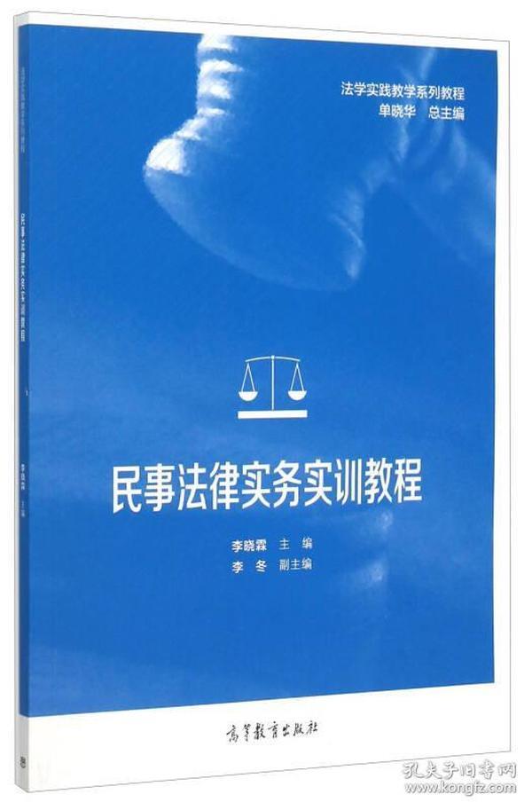 民事法律实务实训教程 李晓霖 高等教育出版社 9787040437911