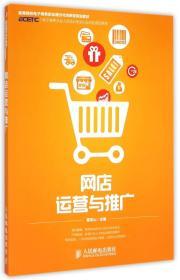 网店运营与推广/高等院校电子商务职业细分化创新型规划教材