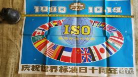 宣传画 庆祝世界标准日十周年