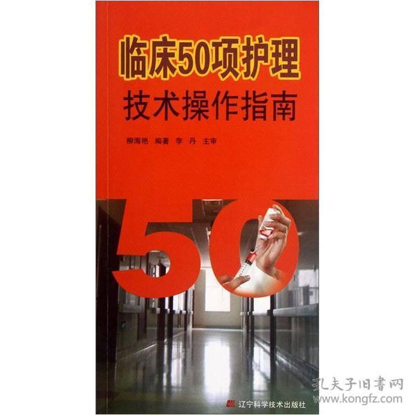 臨床50項護理技術操作指南