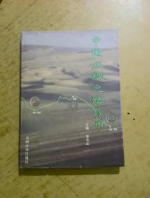 中国丝绸之路货币(库存  精装)