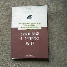 张家山汉简《二年律令》集释