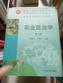 农业昆虫学(第2版)/面向21世纪课程教材·2011年江苏省高等学校精品教材·国家精品课程配套教材