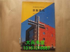 宗教建筑:国外宗教建筑