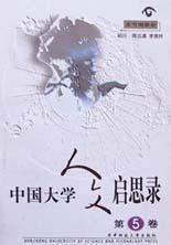 中国大学人文启思录(第5卷)