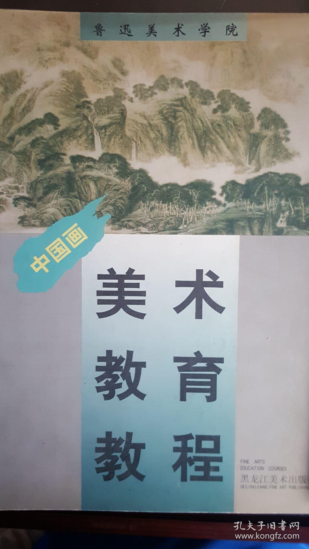 鲁迅美术学院美术教育教程.中国画