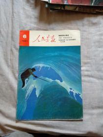 人民画报(1981/6)
