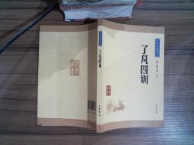 中华经典藏书 了凡四训。、。、
