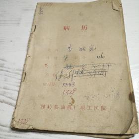 手写中药方~病历(1980-1987年)